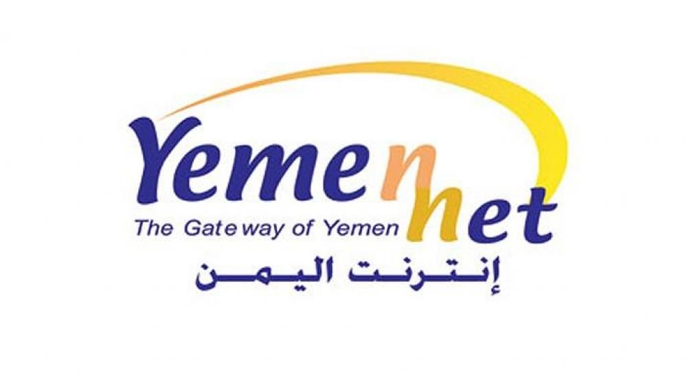 مؤسسة الاتصالات في صنعاء تعلن خروج 60 % من سعات الإنترنت عن الخدمة في معظم محافظات اليمن