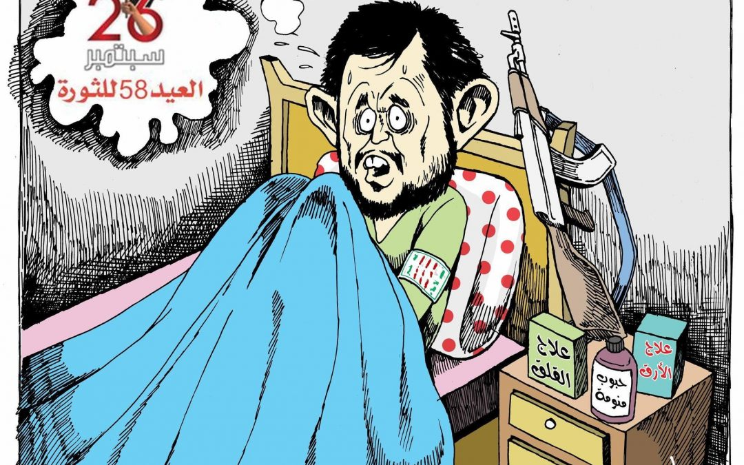 الحوثي وكابوس ثورة 26 سبتمبر