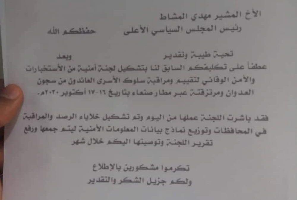 """""""الحوثي"""" يعكّر صفقة الأسرى.. لجان تتجسس على المفرج عنهم"""