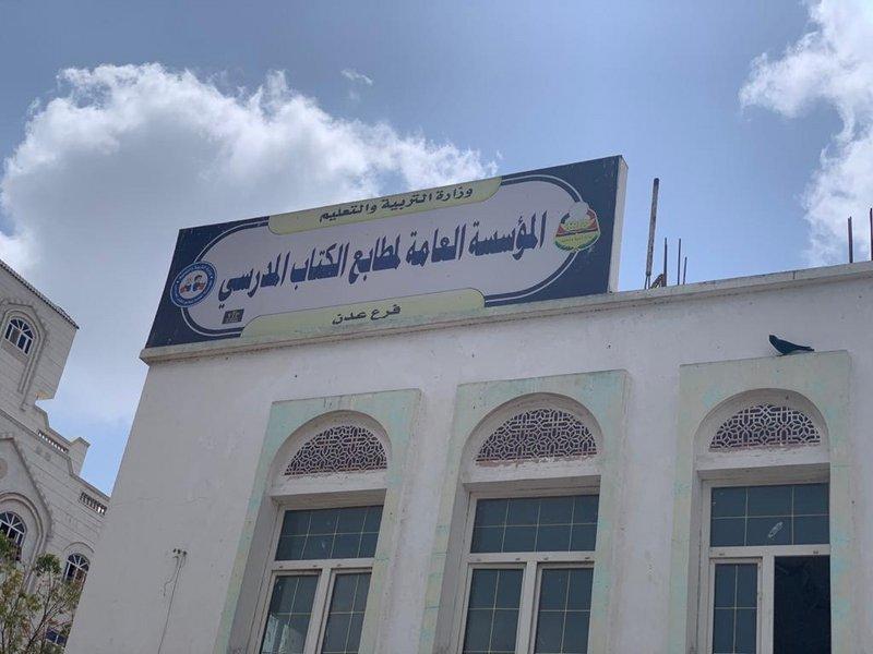 نقابة موظفي وعمال مؤسسة مطابع الكتاب المدرسي تدعو لتنفيذ وقفة احتجاجية أمام مبنى محافظة عدن