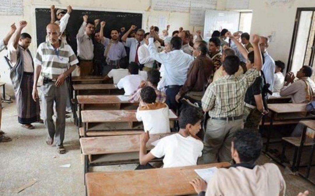معلمون: استبدالنا بخلايا تابعة لجماعة الحوثي ينذر بكارثة على مستقبل الأجيال