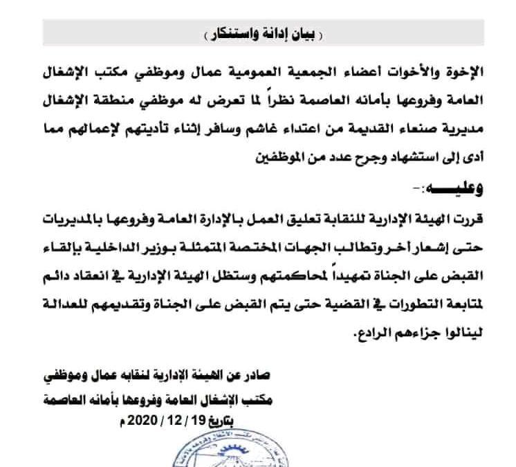 صنعاء.. مقتل ثلاثة موظفين منمكتب الأشغال العامة برصاص مسلحين
