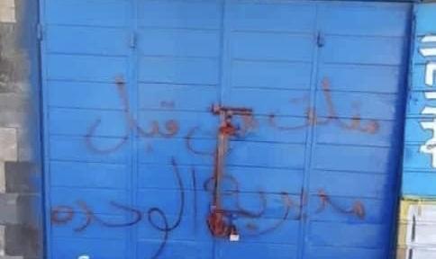 """صنعاء.. جماعة الحوثي تغلق محلاً بذريعة """"مخالفة الهوية الإيمانية"""""""