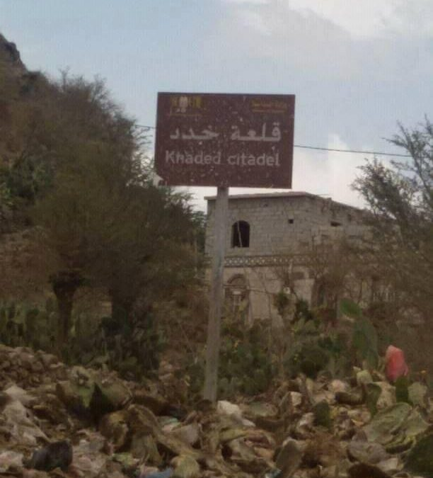 قلعة خدد الأثرية