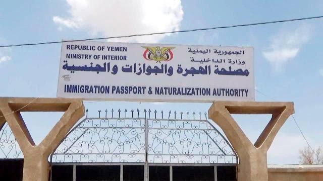 الحكومة اليمنية تمنع مسؤوليها عن الحديث حول إجراءات الجوازات المستجدة